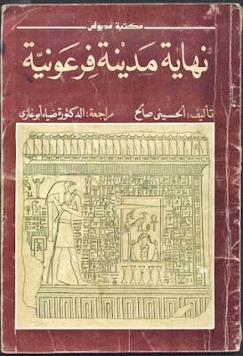 نهاية مدينة فرعونية - الحسيني مصطفى صالح  , pdf