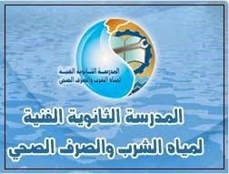 التقدم لمدارس الثانويه الفنيه لمياه الشرب والصرف الصحى لعام 2015/2014 لطلاب الشهاده الاعداديه