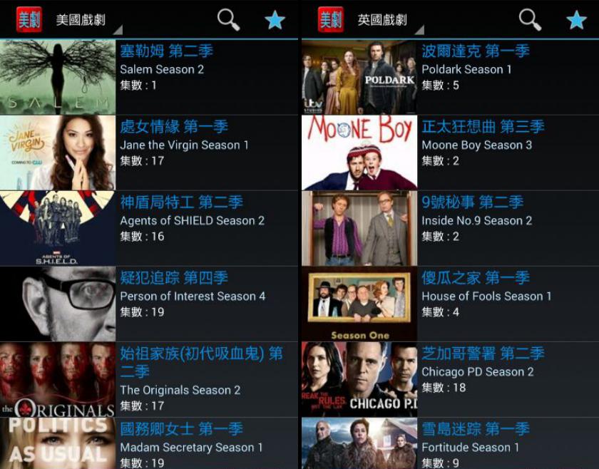 網路美劇 APK 下載 1.74 for Android Apps,線上看最新美劇,英劇等熱門影集,電視劇   應用下載