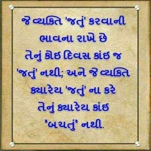 Whatsapp Status Messages Quotes Gujarati 2015