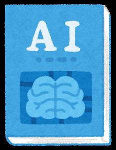 技術書のイラスト(AI)