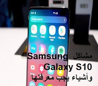 مشاكل Samsung Galaxy S10 وأشياء يجب معرفتها
