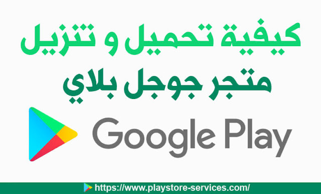 كيفية تحميل و تنزيل متجر جوجل بلاي