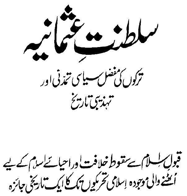 Tareekh Saltanat e Usmania in Urdu By Dr Ali Muhammad Al