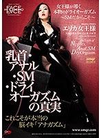 QRDA-084 乳首・アナル・SM・ドラ