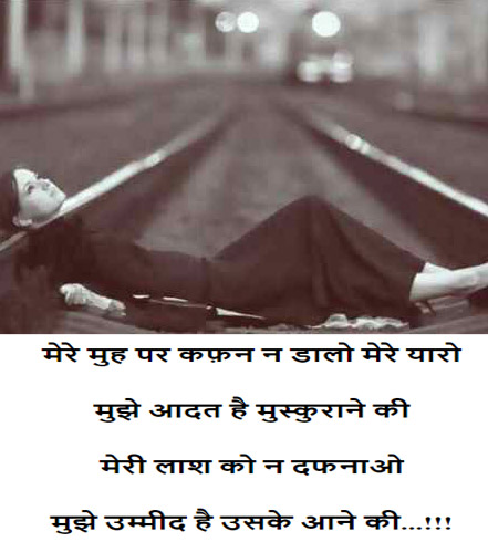 Top 10+ Best Hindi Romantic Shayari for Lover