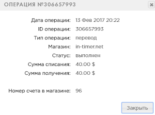 in-timer.net отзывы