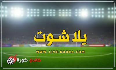 يلا شوت حصري   يلا شوت أهم مباريات اليوم بث مباشر Yalla shoot جوال
