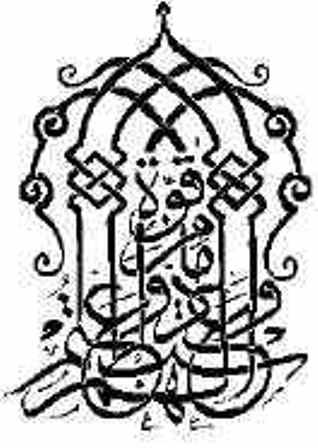 Kumpulan Gambar Kaligrafi Islam + Arab dan Kaligrafi