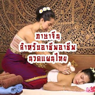 เปิดร้านนวดแผนไทยบริการให้กับชาวจีน มาเรียนภาษาจีนสำหรับอาชีพนวดแผนไทยกันคะ