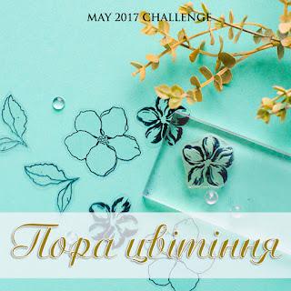 http://stampsblog.zgharda.com/zavdannya-travnya-pora-tsvitinnya-mahiya-kvitiv/