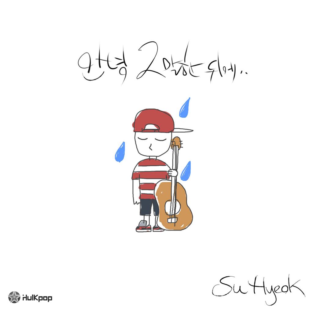 [Single] Su Hyeok – 안녕 그 말한뒤에…