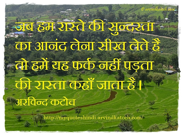 Hindi Quote, Image, Hindi Thought, learn, enjoy, beauty. path, Thought in Hindi,