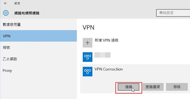 中國大陸VPN(China VPN): 如何設定Windows 10 VPN連線