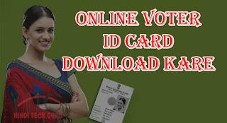 Online Voter id Card Download Kare