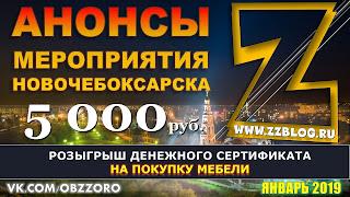 Розыгрыши, афиша, события в Новочебоксарске