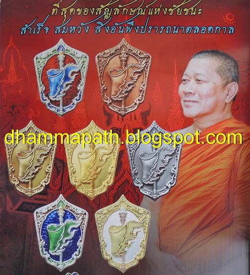 Thai Amulets - Dhamma Path : (code:6863) ~ CK ThongChai ...