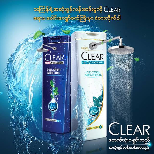 Clear မွ ျမန္မာသၾကၤန္ဆင္ႏႊဲသူမ်ား ေအးျမေစရန္ ဧရာမေခါင္းေလွ်ာ္စက္ၾကီးမ်ား ထားရွိ