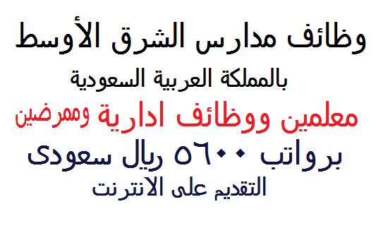 """اعلان وظائف مدارس الشرق الاوسط بالسعودية """" معلمين - وظائف ادارية - وظائف تمريض """" - التقديم على الانترنت"""