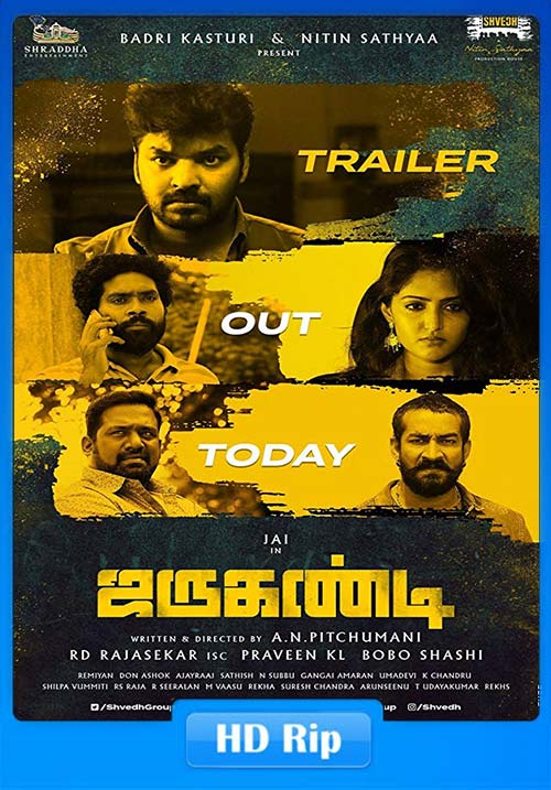 Jarugandi 2018 400MB & 2GB Full Movie Download Tamil