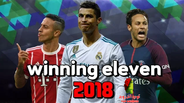 تحميل لعبة winning eleven 8 من ميديا فاير