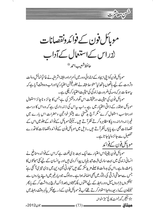 Essay on advantages and disadvantages of mobile phone in urdu