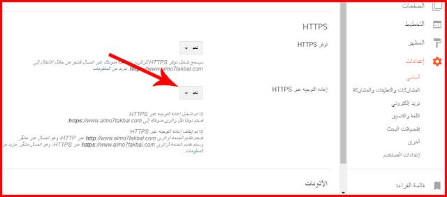 بلوجر تمنح بروتوكول HTTPS  للدومينات المجانية سارع بتفعيله الان Image3