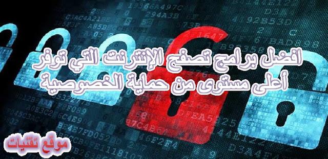 https://www.te9nyat.com/2018/08/Protect-browsing.html