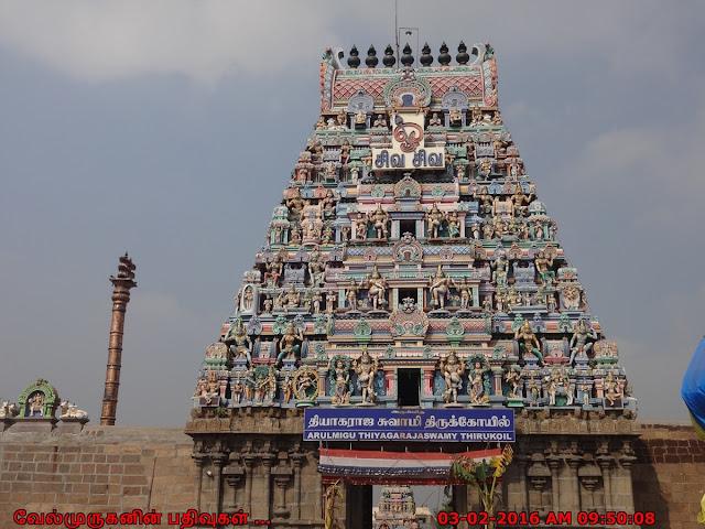 Thiruvottiyur Thyagaraja Temple