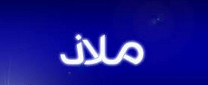 معنى أسم ملاذ وحكم الأسلام فى تسمية هذا الأسم