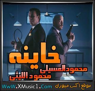 اغنية خاينه محمود العسيلى و محمود الليثى 2018
