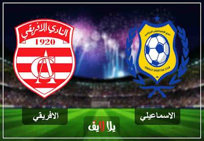 مشاهدة مباراة الاسماعيلي والافريقي التونسي بث مباشر اليوم
