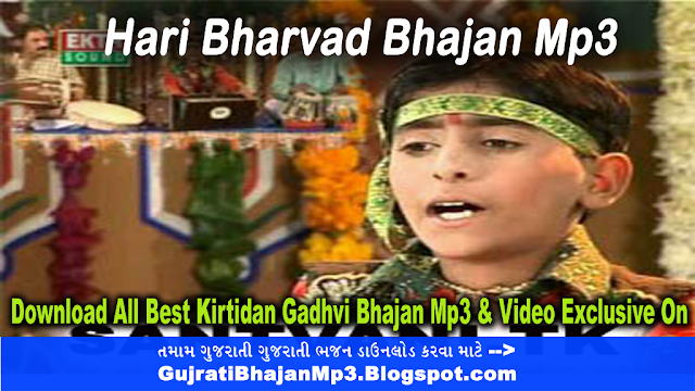 Hari Bharwad Bhajan Mp3 Download