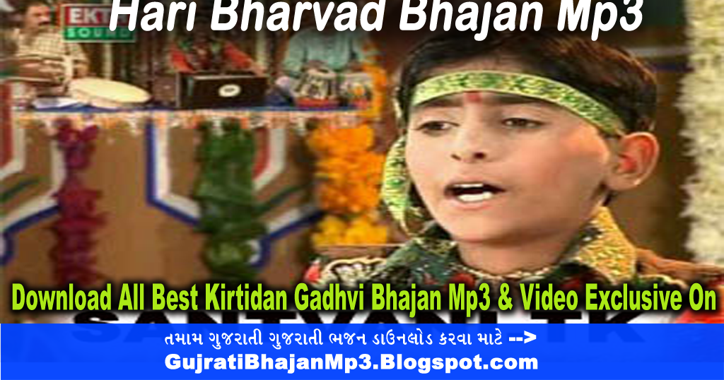 Marathi Audio Bhajan Download