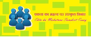 Ekta ka Mahatvva Sanskrit Essay