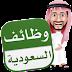 وظائف متنوعة السعودية 2019 may jobs ksa شهرمايو