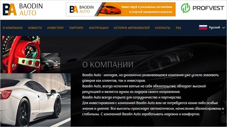 Baodin Auto обзор и отзывы вклад 400$