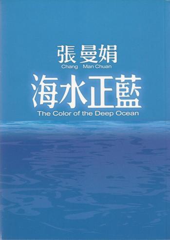 [五百字心得報告]: 張曼娟《海水正藍》