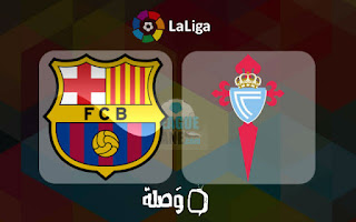 مشاهدة مباراة برشلونة وسيلتا فيجو اون لاين موقع وصلة