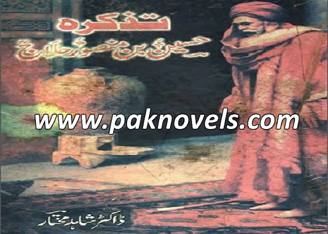 Urdu Book By Shahid Mukhtar