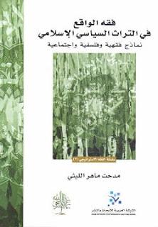 تحميل كتاب فقه الواقع في التراث السياسي الإسلامي pdf - مدحت ماهر الليثي