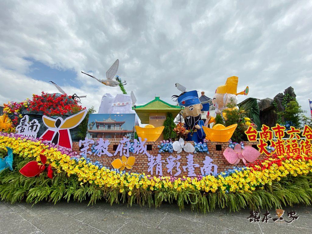 國慶花車嘉年華花車展示區|台北中正紀念堂廣場(偶數號花車展示)