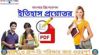 history General knowledge in bengali pdf for icds, ntpc,group d