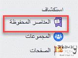 جديد فيسبوك: ميزة تصنيف المنشورات والروابط المحفوظة