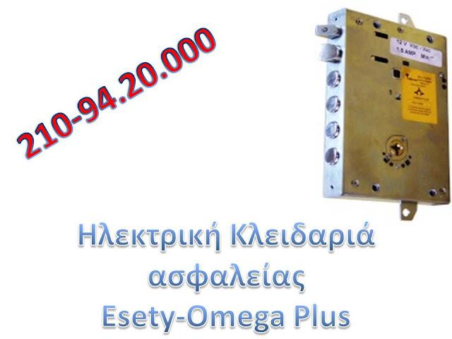 Ηλεκτρική κλειδαριά ασφαλείας Esety Omega Plus