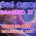 රාහු කාලය | ලග්න පලාපල 2019 | Rahu Kalaya 2019 |2019-10-31