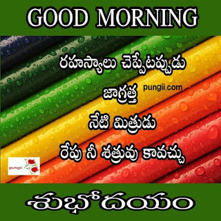 Good Morning Images In Telugu For Facebook Download