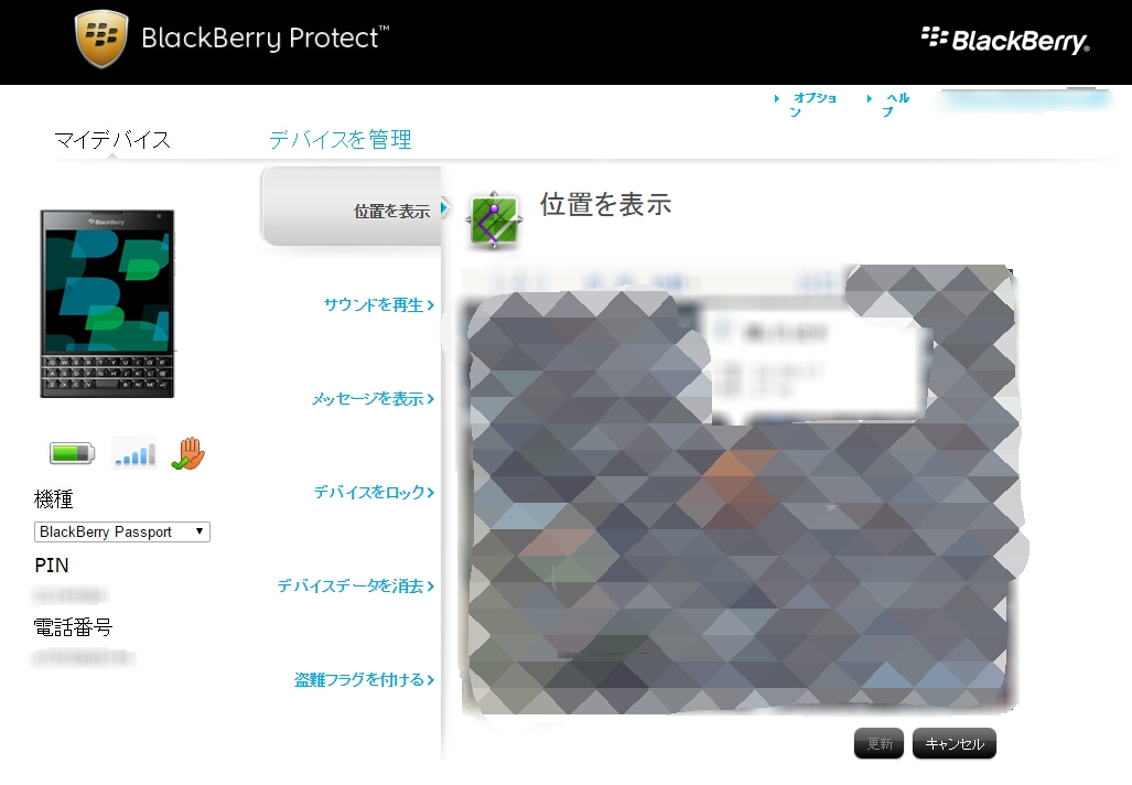 blackberry 着信 音