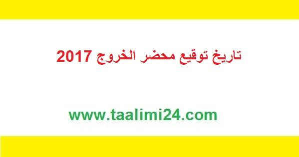 تاريخ توقيع محضر الخروج 2017 لهيئة التدريس والأطر الإدارية