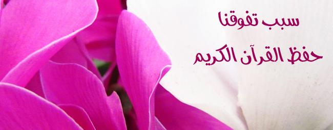للتحميل: القرآن مقسم إلى أثمان لتسهيل الحفظ